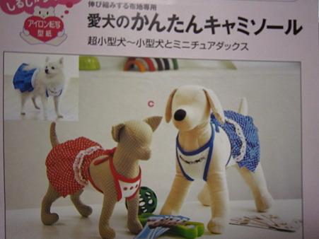 犬服の型紙