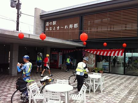 PC1 寿都道の駅
