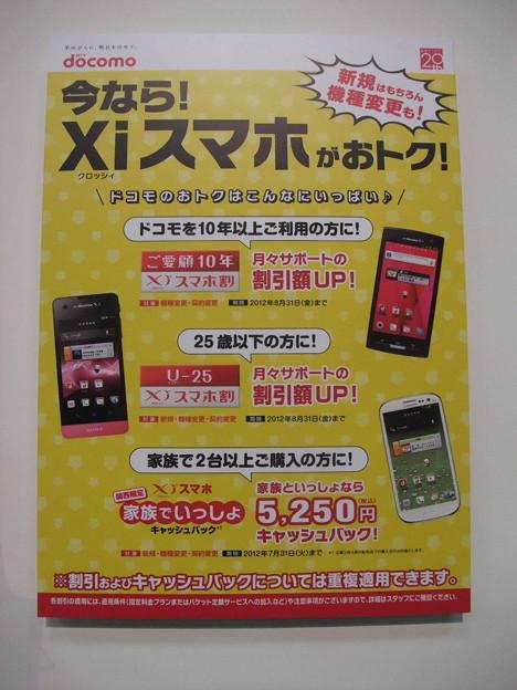 ドコモ 2012夏モデル新機種内覧会(番外編)