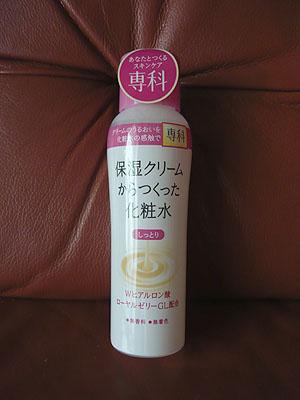 保湿クリーム化粧水01