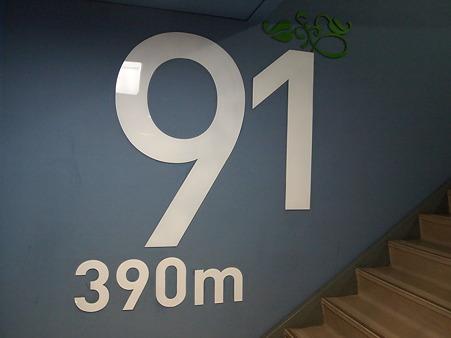 91階の世界