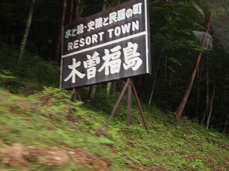 木曽福島へようこそ