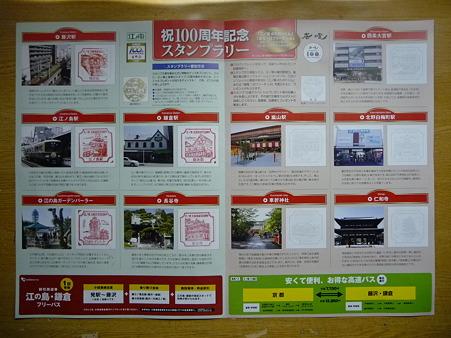 100731-江ノ電スタンプラリー-2