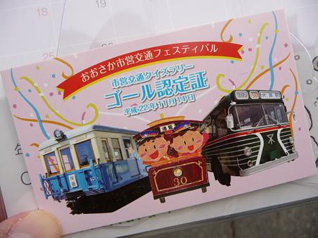 101114-大阪市交フェス プレゼント (1)