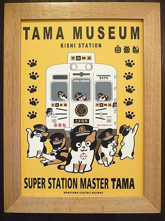 101113-和歌電  貴志駅たまミュージアム (6)