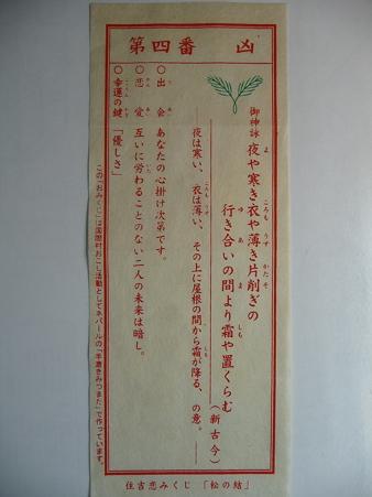 2010住吉さん おみくじ (3)