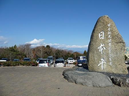 110104-日本平 (17)