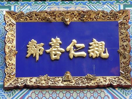 110203-中華街 喜隣門 (9)