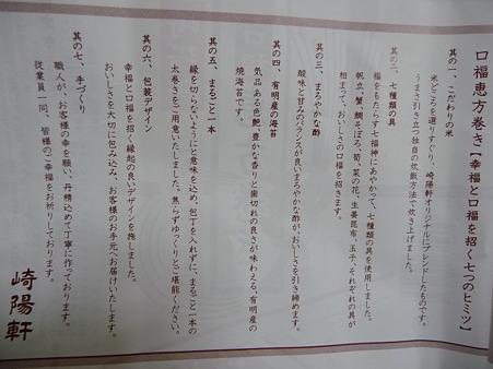 110203- 崎陽軒 恵方巻 (8)