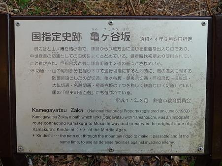 110225-亀が谷切通し (9)