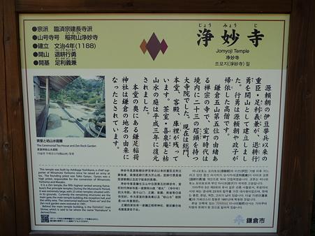 110225-浄明寺 (2)
