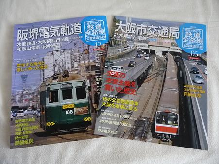 本)歴史でめぐる鉄道 (2)
