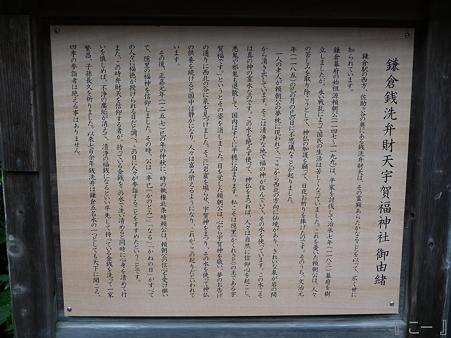110620-葛原が丘・銭洗弁天 (79)