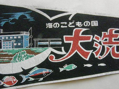 海のこどもの国 大洗水族館