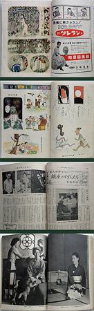 週刊朝日別冊昭和32年4号