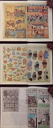 季刊銀花1975年21号より,拡大