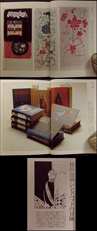 季刊銀花1974年17号より,拡大