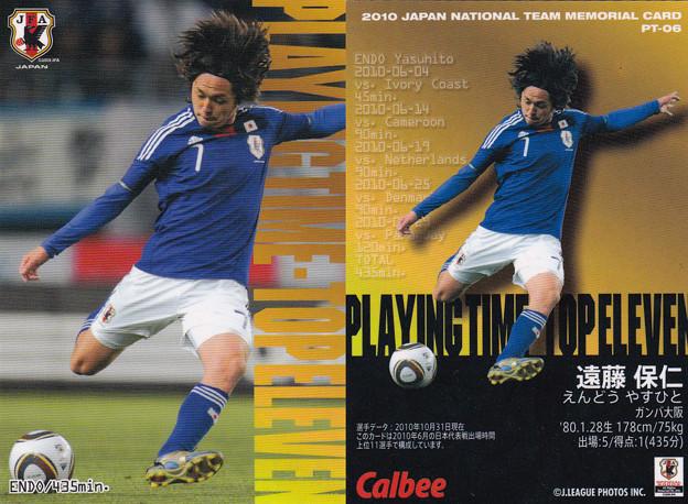 日本代表チップスメモリアル2010PT-06遠藤保仁(ガンバ大阪)