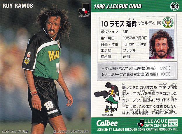 Jリーグチップス1998No.104ラモス瑠偉(ヴェルディ川崎)