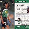 Photos: Jリーグチップス1998No.104ラモス瑠偉(ヴェルディ川崎)
