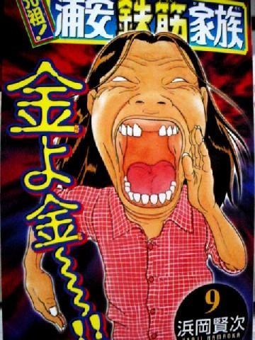 浦安鉄筋家族の画像 p1_21