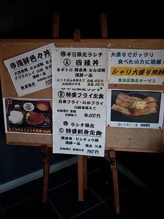 のっけ家 豊田店