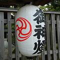 Photos: 左三つ巴-御神燈と神紋-神明社 (横浜市保土ケ谷区神戸町 107)