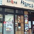Photos: 創作麺料理 竹麓輔工房
