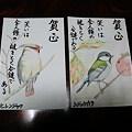 Photos: 黒鯛ちゃんの書いた年賀状