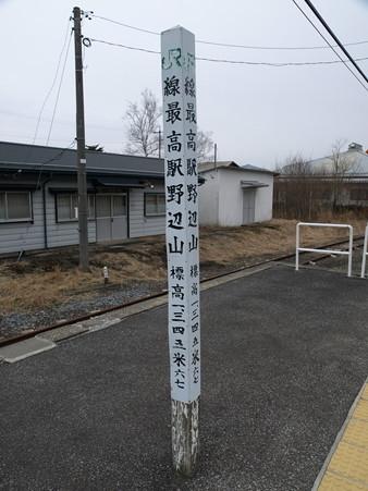 野辺山駅18