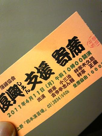 落語協会復興支援寄席チケット #rakugo