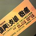 Photos: 落語協会復興支援寄席チケット  #rakugo