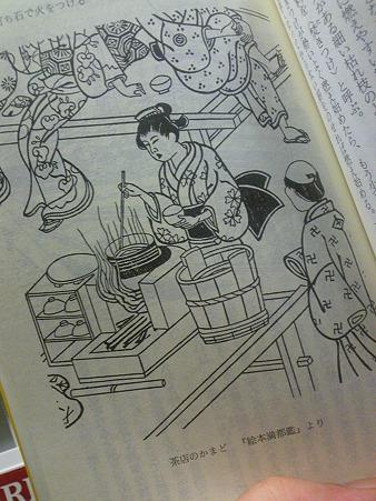 大江戸生活体験事情より、江戸時代のかまど