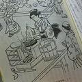 写真: 大江戸生活体験事情より、江戸時代のかまど