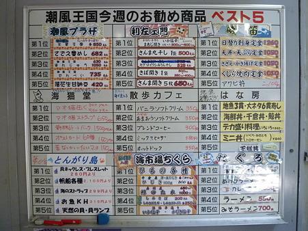 道の駅 潮風王国