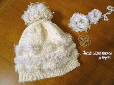 ふわふわの飾り糸で白い帽子 1