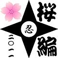 忍びの里組【二〇一一桜編】