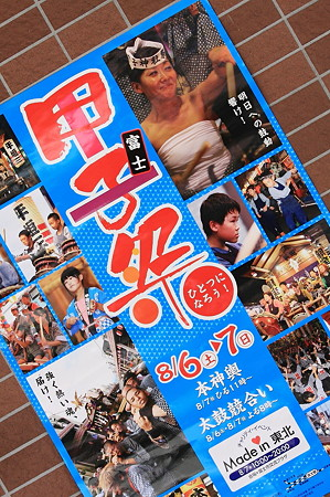 2011.08.07 富士 甲子祭 町中にポスター