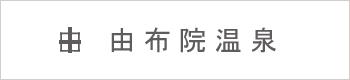 banner_yufuin