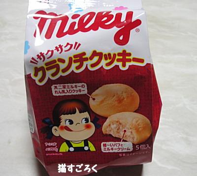 ミルキー サクサク クランチクッキー