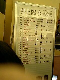110213 井上陽水 ライブ曲順リスト
