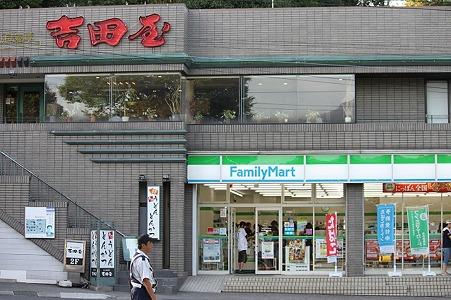 ファミリーマート吉田屋