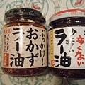 写真: 食べるラー油