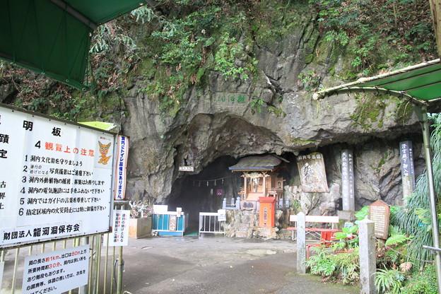 Photos: 110510-55四国・中国地方ロングツーリング・龍河洞入口