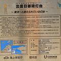 Photos: 110519-4日御碕灯台