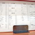 Photos: 笑和亭:卓上メニュー