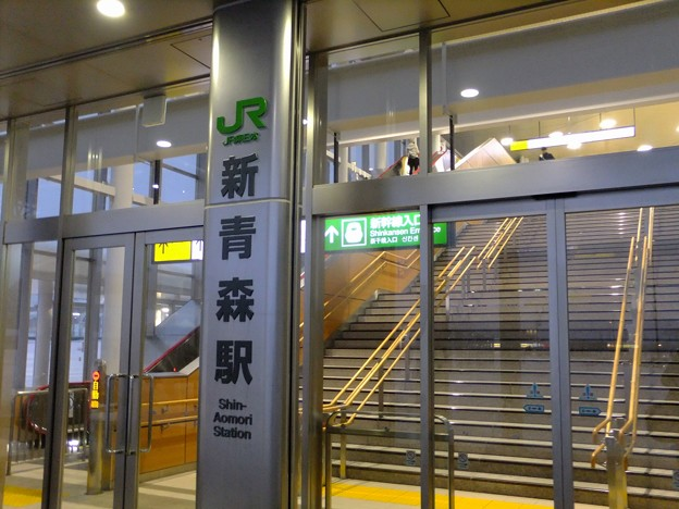 写真: 新青森駅