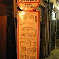 Photos: 久留米「つくね横丁」看板
