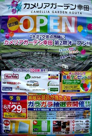 カメリアガーデン幸田2-cameria gerden kouta-220729-6