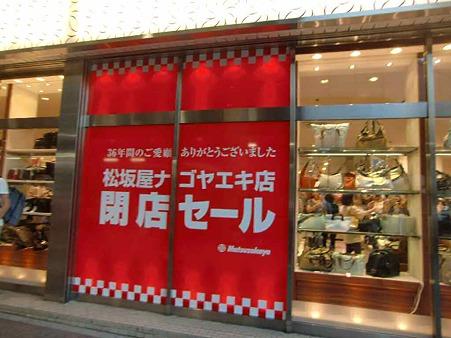 松坂屋名古屋駅店 2010年8月29日 閉店 前日-220828-2